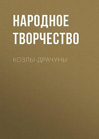 Народное творчество (Фольклор) -Козлы-драчуны