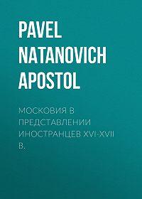 Pavel Apostol -Московия в представлении иностранцев XVI-XVII в.