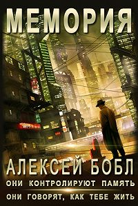 Алексей Бобл -Мемория. Корпорация лжи