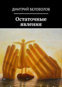 Дмитрий Беловолов -Остаточные явления
