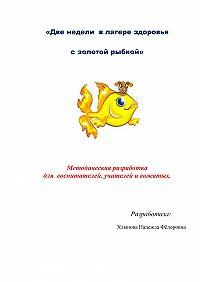 Хлынова Н.Ф. -Две недели в лагере здоровья с золотой рыбкой
