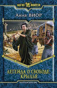 Анна Виор - Легенда о свободе. Крылья