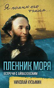 Николай Кузьмин -Пленник моря. Встречи с Айвазовским