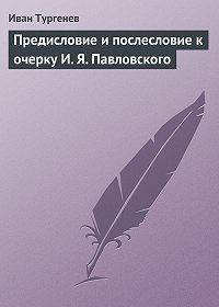 Иван Тургенев -Предисловие и послесловие к очерку И. Я. Павловского