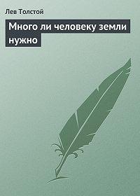 Лев Толстой -Много ли человеку земли нужно