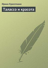 Ирина Красоткина -Талассо и красота