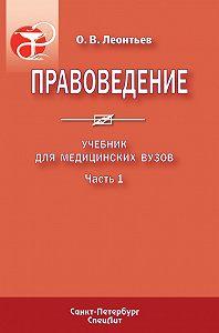 Олег Леонтьев -Правоведение. Учебник для медицинских вузов. Часть 1