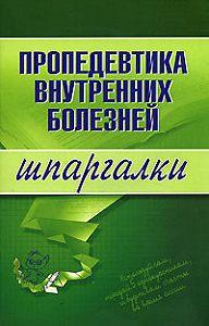 А. Ю. Яковлева - Пропедевтика внутренних болезней