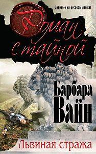 Барбара Вайн - Львиная стража