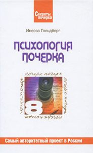 Инесса Гольдберг -Психология почерка
