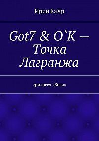 Ирин КаХр -Точка Лагранжа– Got7 &O`K