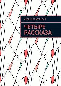 Андрей Жвалевский -Четыре рассказа