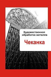 Илья Мельников - Художественная обработка металла. Чеканка