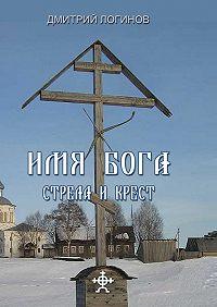 Дмитрий Логинов - Стрела и крест
