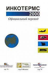 Международная торговая палата -Инкотермс 2000