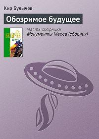 Кир Булычев -Обозримое будущее