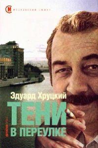 Эдуард Хруцкий - Тени в переулке