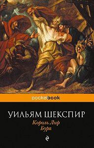 Уильям Шекспир -Король Лир. Буря (сборник)