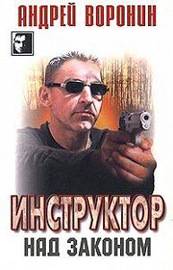 Андрей Воронин -Над законом