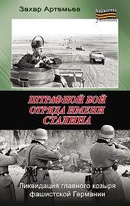 Захар Артемьев - Штрафной бой отряда имени Сталина