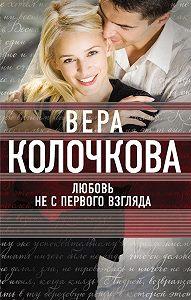Вера Александровна Колочкова -Любовь не с первого взгляда