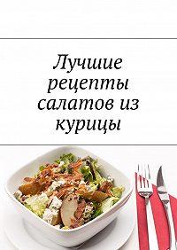 Людмила Дубровская -Лучшие рецепты салатов из курицы