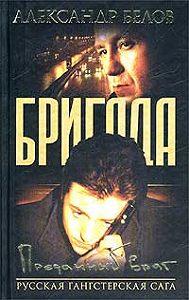 Александр Белов -Преданный Враг