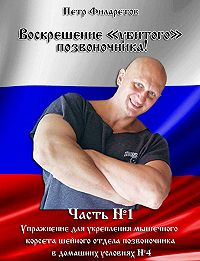 Петр Филаретов -Упражнение для укрепления мышечного корсета шейного отдела позвоночника в домашних условиях. Часть 4