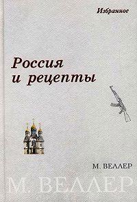 Михаил Веллер -Россия и рецепты