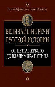 А. Клименко - Величайшие речи русской истории. От Петра Первого до Владимира Путина