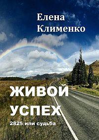 Елена Клименко -Живой успех. 2825 или судьба