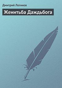 Дмитрий Логинов -Женитьба Даждьбога