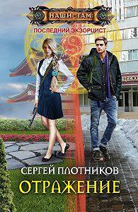 Сергей Плотников -Отражение