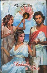 Лора Бекитт -Любовь и Рим