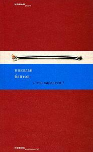 Николай Байтов - Что касается