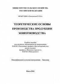 Нина Ляшенко -Теоретические основы производства продукции животноводства