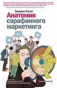 Эмануил Розен - Анатомия сарафанного маркетинга