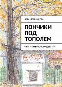 Вера Мельникова -Пончики под тополем. фрагменты одного детства