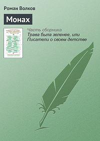 Роман Волков -Монах