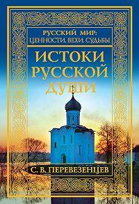 Сергей Перевезенцев -Истоки русской души. Обретение веры