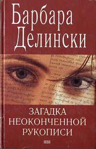 Барбара Делински -Загадка неоконченной рукописи