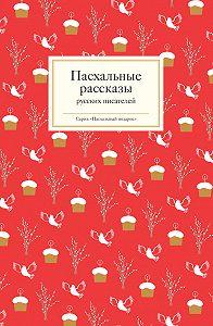 Татьяна Стрыгина -Пасхальные рассказы русских писателей