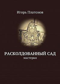 Игорь Платонов - Расколдованныйсад
