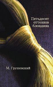 Михаил Грушевский -50 оттенков блондина