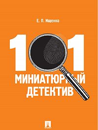 Евгений Ищенко -101 миниатюрный детектив