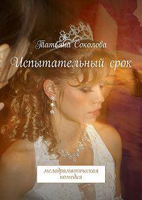 Татьяна Соколова -Испытательныйсрок
