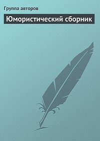 Коллектив Авторов -Юмористический сборник