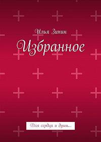 Илья Зинин -Избранное. Для сердца идуши…
