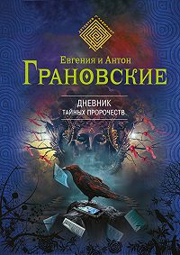 Евгения Грановская -Дневник тайных пророчеств