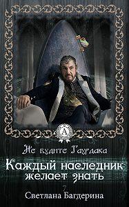 Светлана Багдерина -Каждый Наследник желает знать…